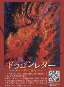 メルマガ「ドラゴンレター」